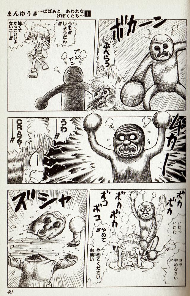 mangataro3