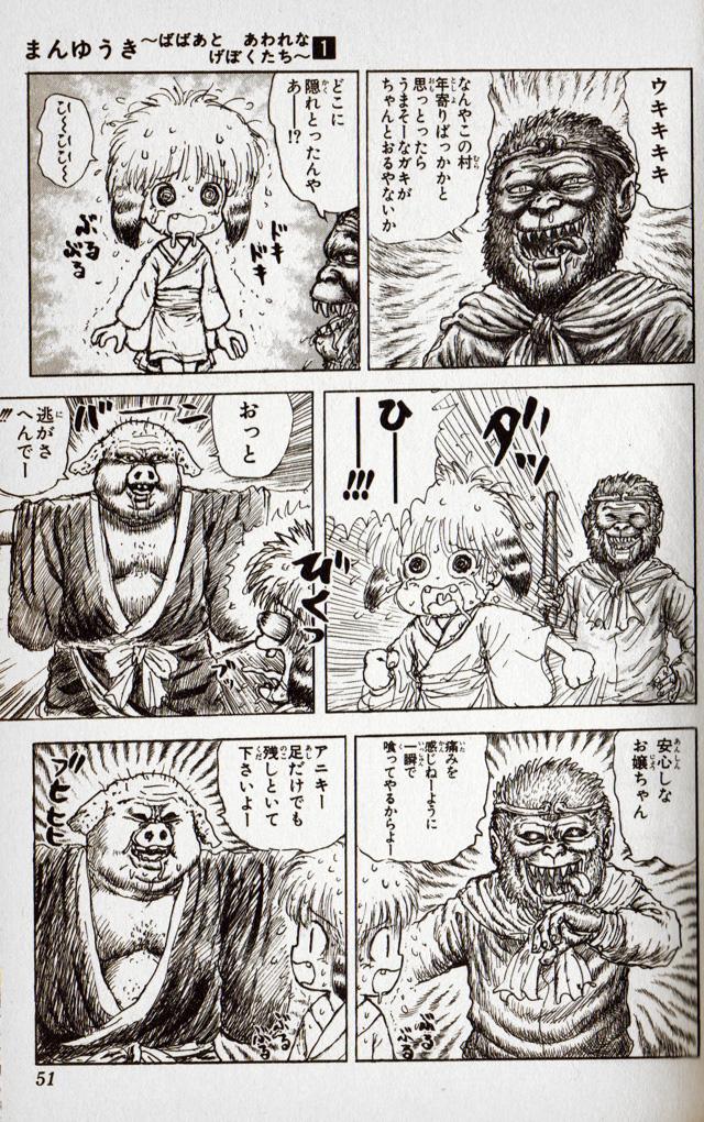 mangataro5